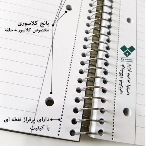 دفتر جلد سخت سیمی